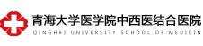 青海大学医学院中西医结合医院
